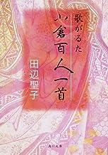 表紙: 歌がるた小倉百人一首 (角川文庫) | 田辺 聖子