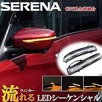 日産 セレナ C27系 シーケンシャル 流れるウィンカー クリアレンズ ホワイトカラー 左右セット 純正差し替えタイプ