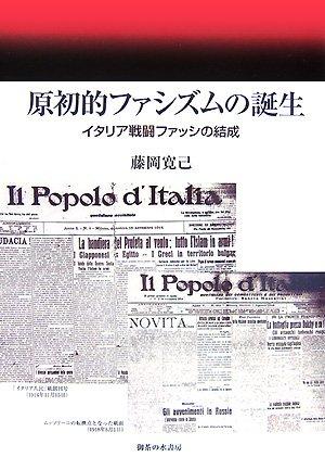 原初的ファシズムの誕生―イタリア戦闘ファッシの結成