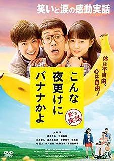 こんな夜更けにバナナかよ 愛しき実話【レンタル落ち】
