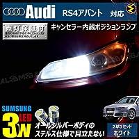 アウディ RS4 アバント 8EBNSF 対応LED仕様車除く キャンセラー内蔵 3wSMD LED ポジションランプ スモールランプ 車幅灯 2個1セット発光色は ホワイト【メガLED】