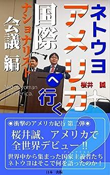 [桜井 誠]のネトウヨアメリカへ行く2 国際ナショナリスト会議編 (日本一出版)