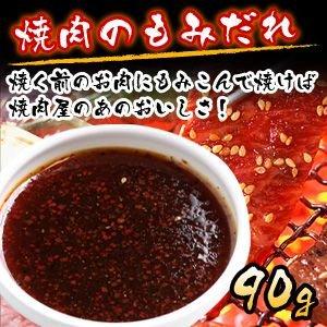 ミートたまや お中元 焼肉のもみだれ 90g もみたれ 焼き肉 バーベキュー BBQ タレ 【 もみ90×1 】