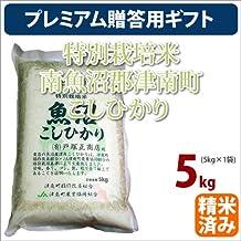 特別栽培米・中魚沼郡津南町産コシヒカリ こしひかり 5kg