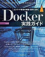 Docker実践ガイド 第2版 impress top gearシリーズ