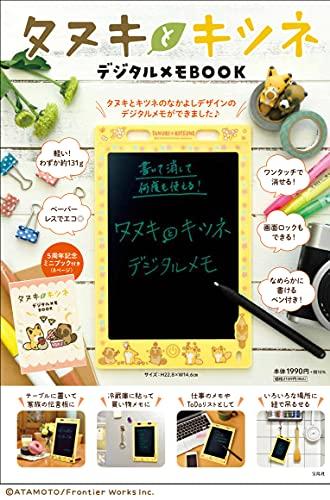 タヌキとキツネ デジタルメモBOOK (バラエティ)
