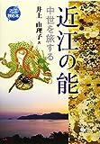 近江の能 (近江旅の本)
