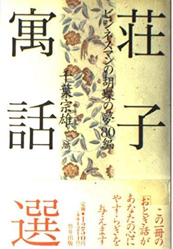 荘子寓話選―ビジネスマンの「胡蝶の夢」80編