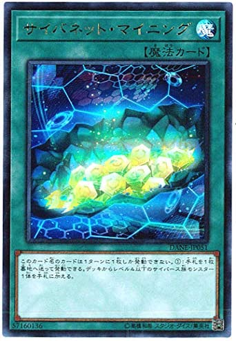 DANE-JP051 - Yugioh 祝日 激安特価品 Japanese Mining Rare Cynet Ultra