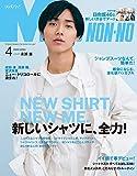 MEN'S NON-NO (メンズノンノ) 2020年4月号 [雑誌] (MEN'S NON-NO)