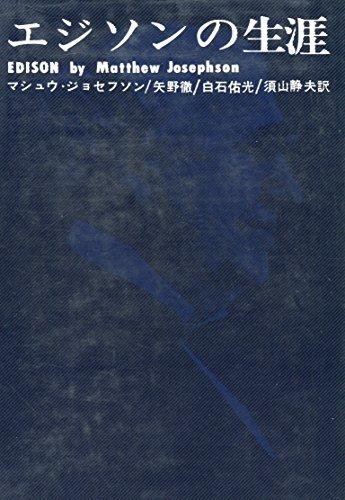 エジソンの生涯 (1962年)