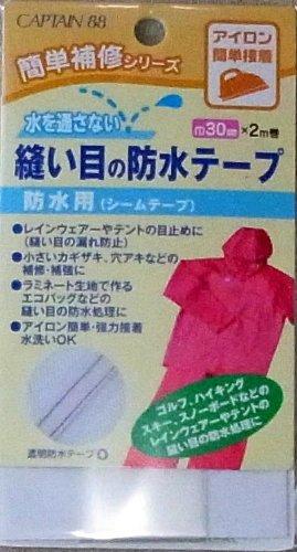 CAPTAIN88 縫い目の防水テープ 巾20mm×2m巻【シームテープ】 CP-183