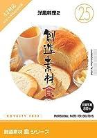 創造素材 食(25) 洋風料理2