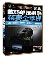简明Photo词典:数码单反摄影精要全掌握