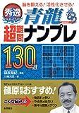 秀逸 超難問ナンプレ130選 青龍(せいりゅう)