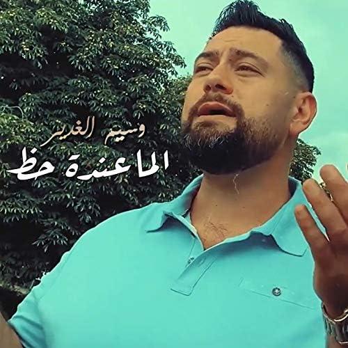 Waseem Al Ghadeer