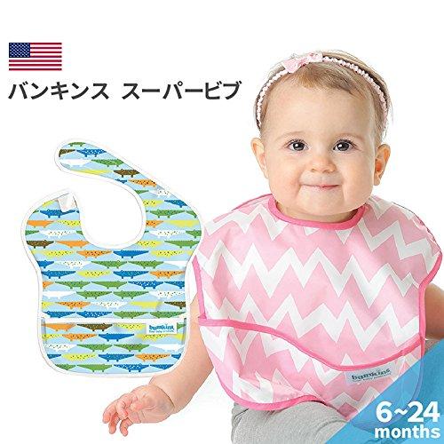 バンキンス 油が落ちるスタイ 日本正規品 スーパービブ 柔らかくて軽量 洗濯機で洗えてすぐ乾く お食事用防水ビブ 6~24ヶ月 Blue Chevron ブルー S-502