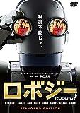 ロボジー スペシャル・エディション(2枚組)[DVD]