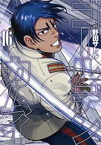 ゴールデンカムイ 16 (ヤングジャンプコミックス)