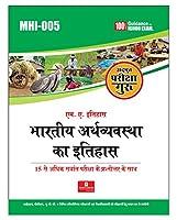Bhartiya Arthvyavastha Ka Itihas (Mhi-5, Hindi)
