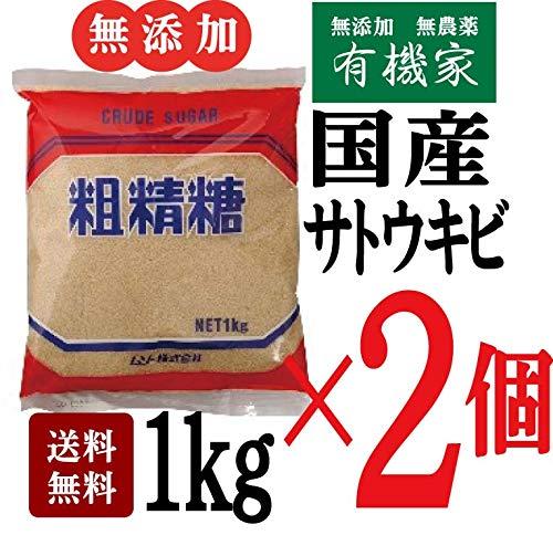 無添加 種子島産 粗精糖 1kg×2個★ 送料無料 宅配便 ★ 鹿児島県 種子島産 の 砂糖きび から作りました。しっとりとした茶褐色で光沢のある結晶の、風味豊かな粗精製糖です。