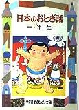 日本のおとぎ話〈1年生〉 (学年別・おはなし文庫)
