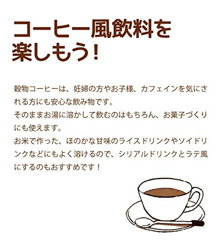 ミトクビオピュール有機穀物コーヒー100g(ノンカフェインコーヒー風飲料)