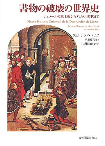書物の破壊の世界史――シュメールの粘土板からデジタル時代までの詳細を見る