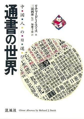 通書の世界―中国人の日選び