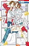 フラレガール【通常版】 7 (花とゆめコミックス)