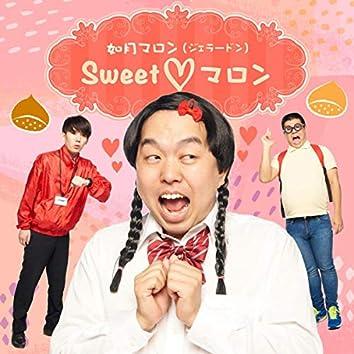 Sweet ♡ マロン
