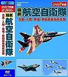 精鋭 航空自衛隊 百里 入間 築城 新田原基地航空祭 DVD7枚組 ACC-173