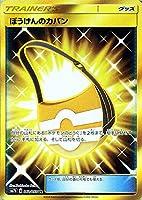 ポケモンカードゲーム SM7b 強化拡張パック フェアリーライズ ぼうけんのカバン UR   ポケカ グッズ トレーナーズ