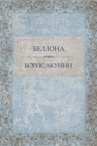 Bellona: Russian Language (Russian Edition)