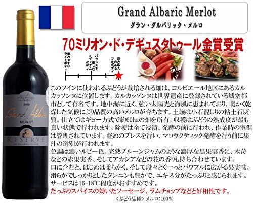 全て金賞受賞 フランス・スペインの各コク旨産地より厳選 赤ワイン6本飲み比べセット 750ml×6