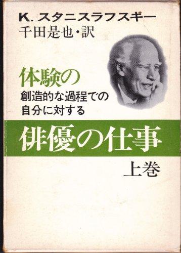 俳優の仕事〈第1巻〉体験の創造的過程での自分に対する俳優の仕事 (1968年)