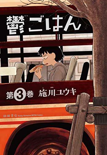 鬱ごはん(3) (ヤングチャンピオン烈コミックス)の詳細を見る