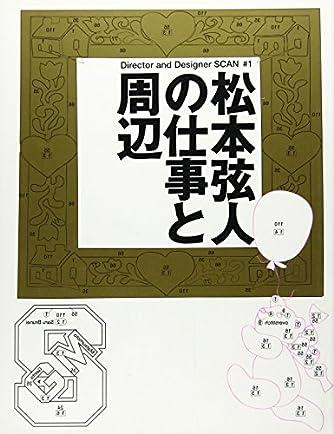 松本弦人の仕事と周辺 (Director and Designer SCAN)