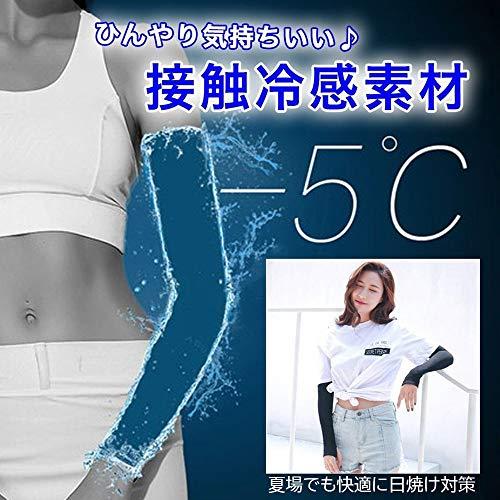 [アエスタ]アームカバー冷感素材夏用-5℃接触冷感指穴あり日焼け対策男女兼用肩まで伸びるストレッチ素材カジュアルカジュアルフリーサイズ腕カバーブラック
