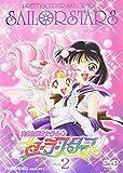 美少女戦士セーラームーン セーラースターズ VOL.2[DVD]