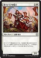 マジック:ザ・ギャザリング 新ベナリアの騎士(コモン) ドミナリア(DOM)
