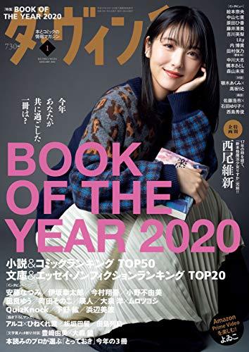 ダ・ヴィンチ 2021年1月号 [雑誌]