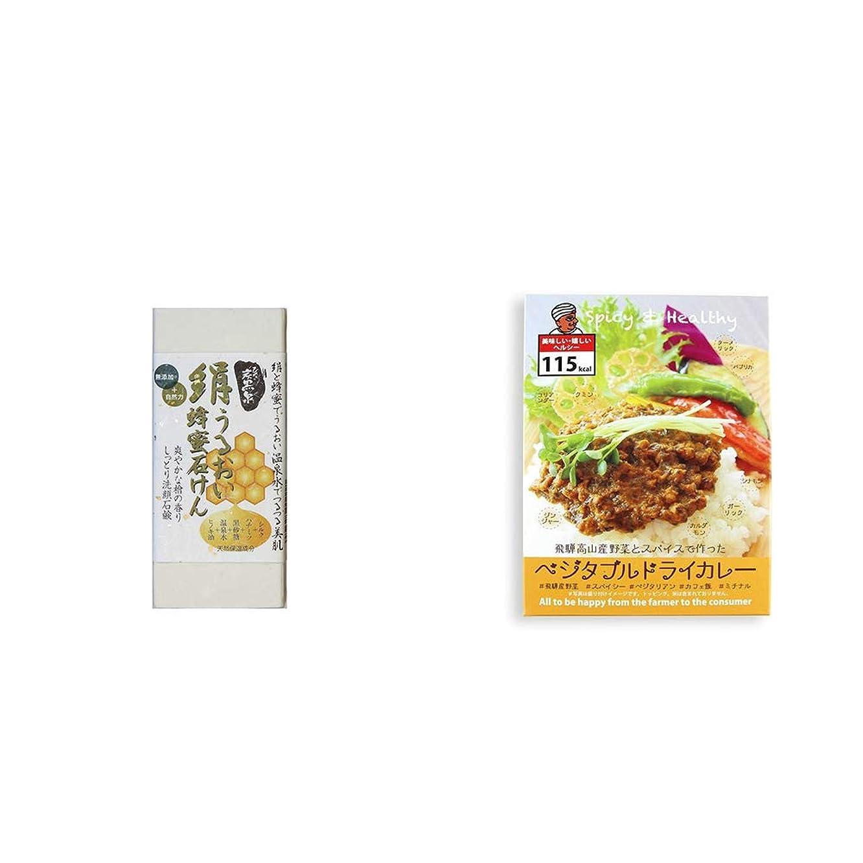 ありがたいマスタード肝[2点セット] ひのき炭黒泉 絹うるおい蜂蜜石けん(75g×2)?飛騨産野菜とスパイスで作ったベジタブルドライカレー(100g)