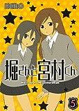 堀さんと宮村くん 5 (ガンガンコミックス)
