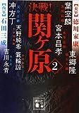 決戦!関ヶ原2 (講談社文庫)