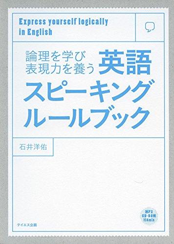 英語スピーキングルールブック−論理を学び表現力を養う