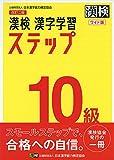 漢検 10級 漢字学習ステップ 改訂二版 ワイド版