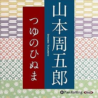 つゆのひぬま                   著者:                                                                                                                                 山本 周五郎                               ナレーター:                                                                                                                                 遠藤                      再生時間: 1 時間  48 分     レビューはまだありません。     総合評価 0.0