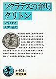ソクラテスの弁明・クリトン (1964年) (岩波文庫)