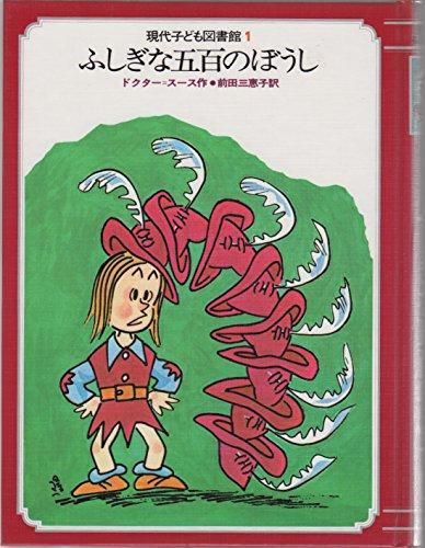 現代子ども図書館 1 ふしぎな五百のぼうしの詳細を見る